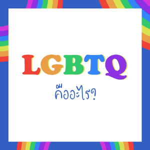 LGBTQ-intro-web