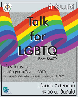 talk-for-lgbtq-web