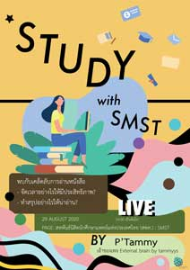 study-with-smst-thumbnail
