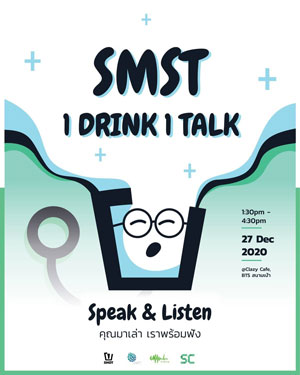 SMST-1-Drink-I-can-Talk-thumbnail