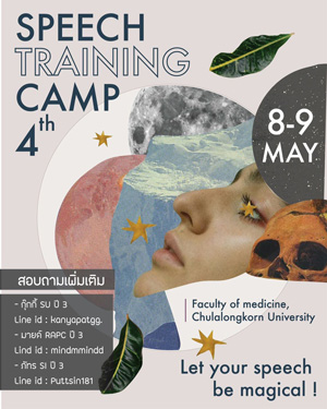 speech-training-camp-thumbnail